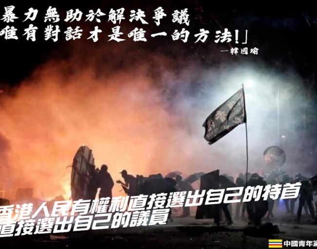 譴責港警進入校園,嚴正痛批暴力行徑