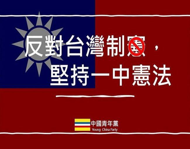 反對台灣制憲,堅持一中憲法
