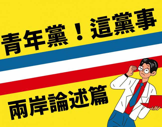 中國青年黨這黨事-兩岸論述篇