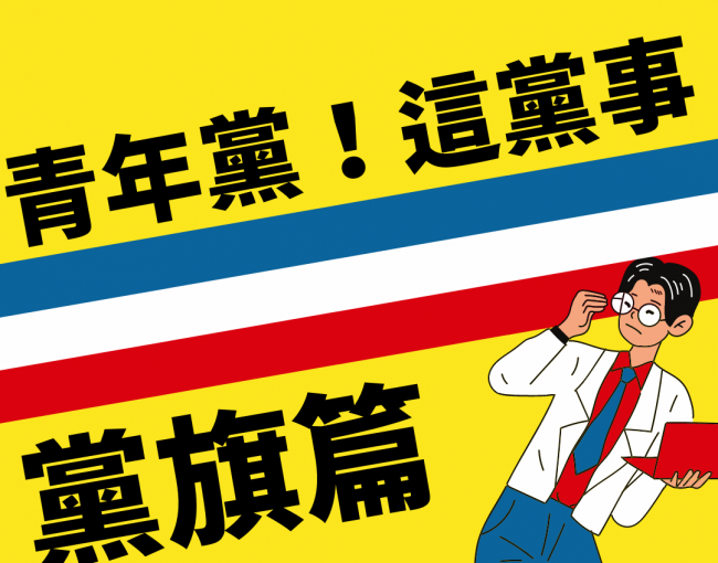 中國青年黨這黨事-黨旗篇