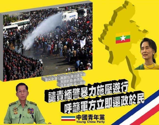 譴責緬甸🇲🇲警方暴力鎮壓示威遊行,呼籲軍方立即還政於民