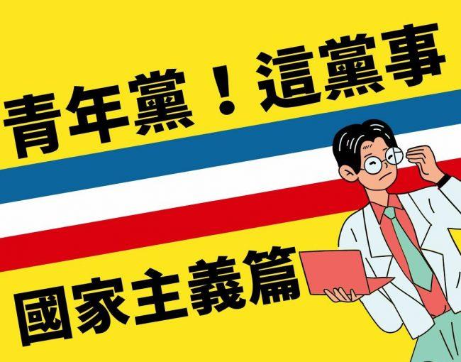 中國青年黨這黨事-國家主義篇