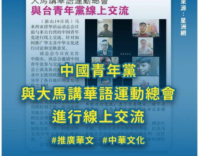 中國青年黨與大馬講華語運動總會進行線上交流